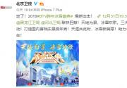 2019北京卫视跨年冰雪盛典直播时间、平台、入口