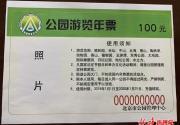 北京2019年公园游览年?#21271;?#21608;末发售,在这些地点可以买到