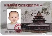 2019京津冀旅游年卡景点目录一览表