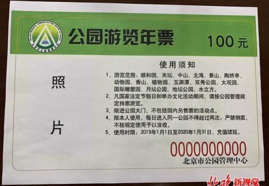 北京2019年公园游览年票本周末发售,在这些地点可以买到