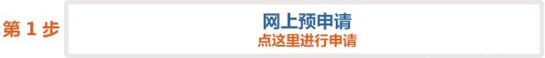 台湾通行证办理流程图-首次申请(包含证件过期情形)【非京籍高等院校在读大学生及其配偶】