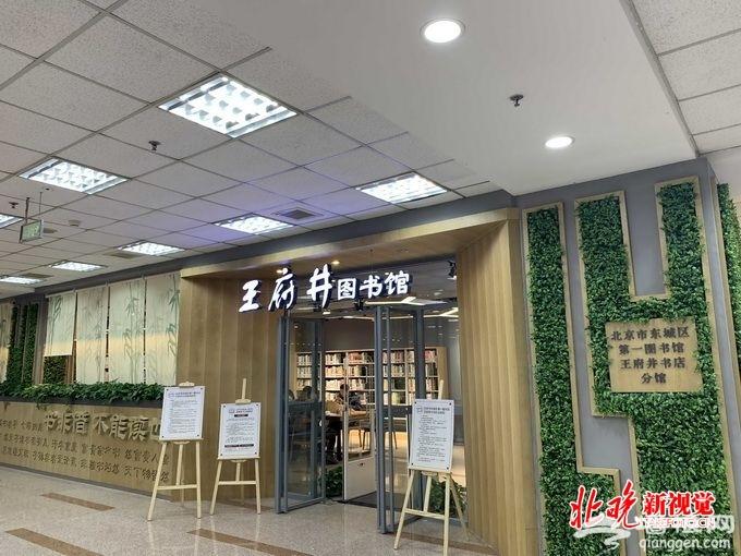 北京王府井图书馆:开设诸多免费服务 可直接在书店选新书借阅[墙根网]