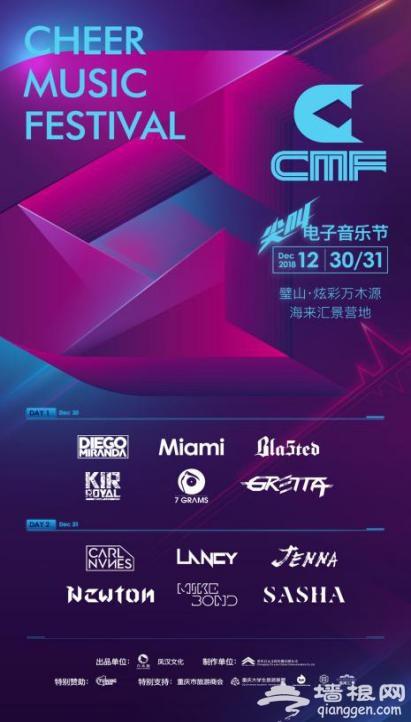 2018重庆尖叫电子音乐节时间、地点、门票价格及嘉宾阵容