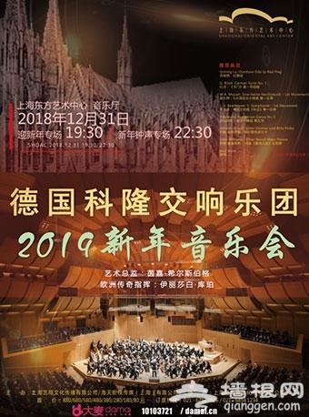 2019上海新年音乐会演出清单