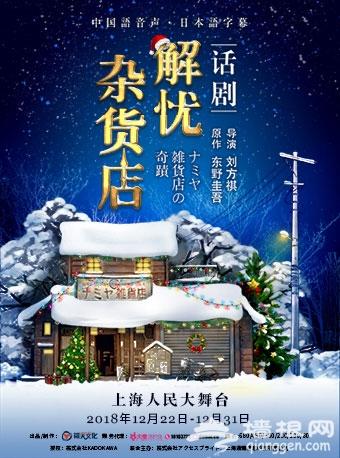 2019上海元旦话剧演出活动汇总