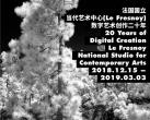 上海重塑世界艺术展时间+地点+门票预订