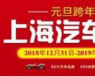 2019上海元旦跨年车展时间+地点+门票