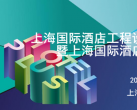 2019上海酒店用品博览会时间、地点、门票