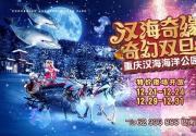 重庆汉海海洋公园圣诞节门票是多少