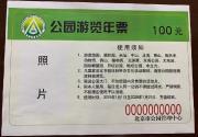 2019年北京公园游览年票发售价格地点及电话咨询