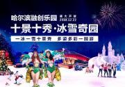 2018哈尔滨万达冰雪奇园游玩全攻略