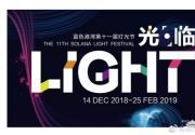 2018-19藍色港灣燈光節14日開幕