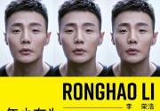 2019李荣浩上海演唱会(时间+地点+门票)信息一览