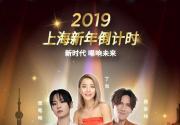 2019上海新天地新年倒计时时间、门票、阵容