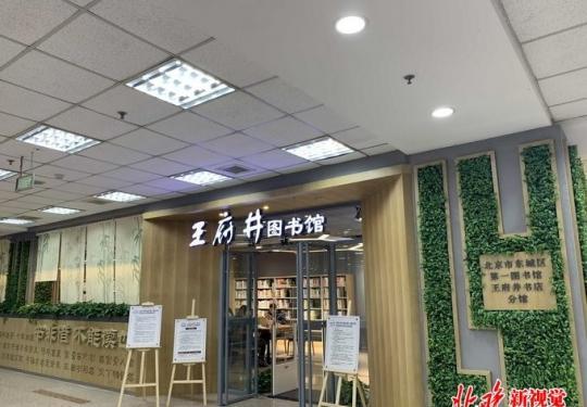 北京王府井图书馆:开设诸多免费服务 可直接在书店选新书借阅
