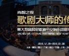 普契尼歌剧节交响乐团来华办新年音乐会 1月8日北京收官