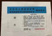 2019年北京公园联合年卡办理指南(时间、地点、价格)