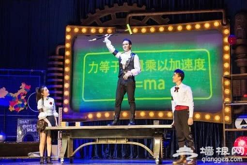 百老汇互动亲子科学剧《物理秀》中文版时间、地点、票价