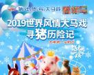 2019朝阳公园世界风情大马戏演出时间、票价