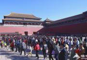 故宫年接待量首破1700万人次 30岁以下年轻观众是参观主力