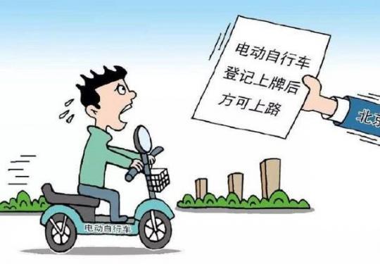 一篇就夠了 北京超標電動車上牌全攻略