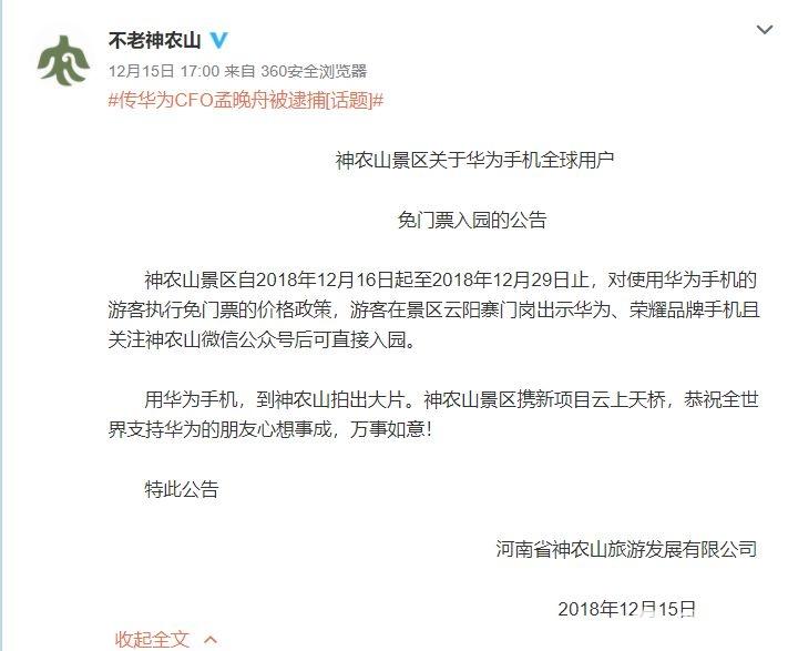 华为用户神农山景区免票政策合理吗?网友:蹭热点还是……[墙根网]
