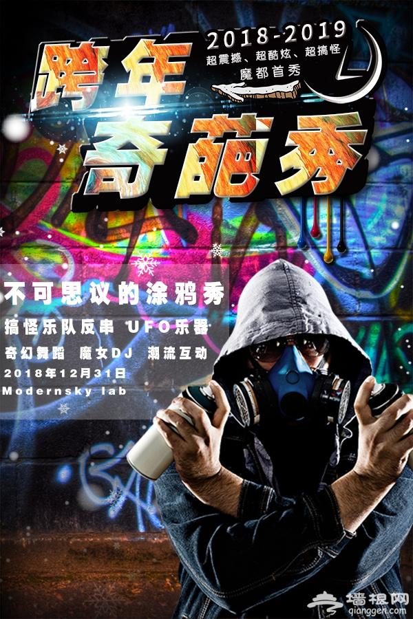 2018-2019上海跨年倒计时重磅演出奇葩秀时间、地点、票价[墙根网]