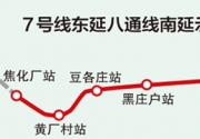 地鐵八通線南延7號線東延示意圖公布 2019年底開通