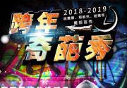 2018-2019上海跨年倒计时重磅演出奇葩秀时间、地点、票价