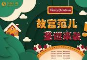 2018上海长泰广场圣诞节活动攻略