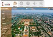 """""""北京印迹""""平台上线!老城历史文化资源向公众开放"""