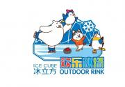 """""""相约2022""""冰雪文化节""""冰立方""""欢乐冰场将于1月初开放"""