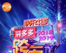湖南卫视2018-2019跨年演唱会直播平台汇总(含入口)