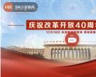 改革开放40年庆祝大会直播回放入口
