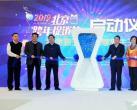 2019北京跨年促销节正式启动 千家门店万款商品联动促销
