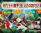 2018杭州野生动物世界圣诞节210元抢票(一大一小)