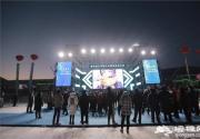 """第四届北京顺义冰雪温泉欢乐季""""冰雪Party GO""""电子音乐节"""