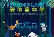 2019广东跨年嘉年华时间、地点、门票价格及演出阵容