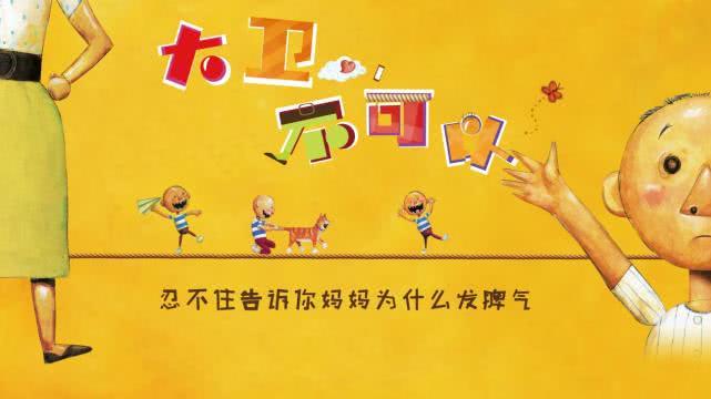 2019年儿童剧《大卫,不可以》北京天桥剧场上演(介绍、演出时间、特价票)