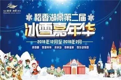 2018-2019稻香湖景第二届冰雪嘉年华(时间、活动、交通)