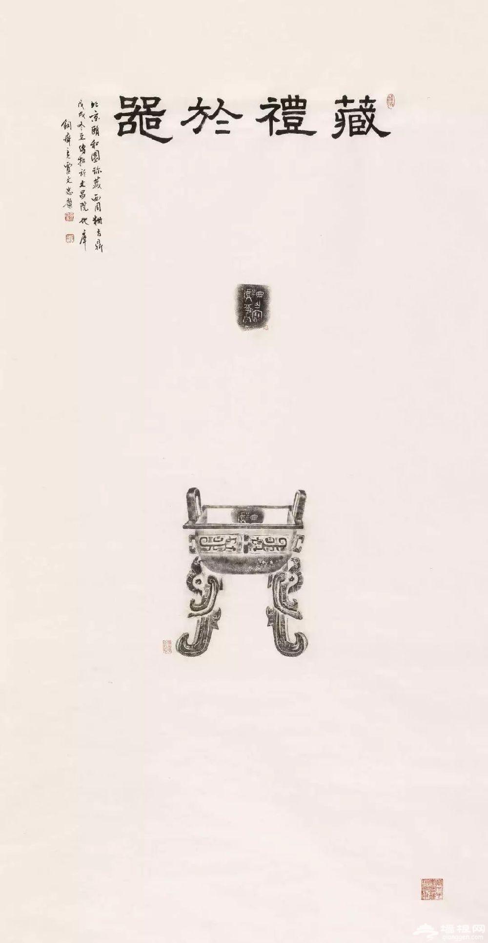 颐和园金石祥瑞-贾文忠全形拓艺术展时间、展品介绍、购票[墙根网]