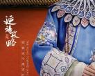 上海璀璨延禧时尚美学攻略特展时间、门票、交通