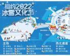 2019北京鸟巢欢乐冰雪季12月22日正式开幕