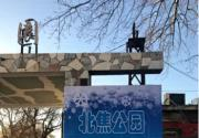 2019北焦公园冰雪嘉年华,9.9元抢260元戏雪套票