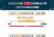 上海地铁1号线工作日早高峰运行间隔将缩至2分半
