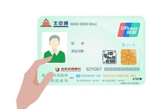 北京通养老卡正在加紧制作发放 明年1月1日前拿不到先发临时卡