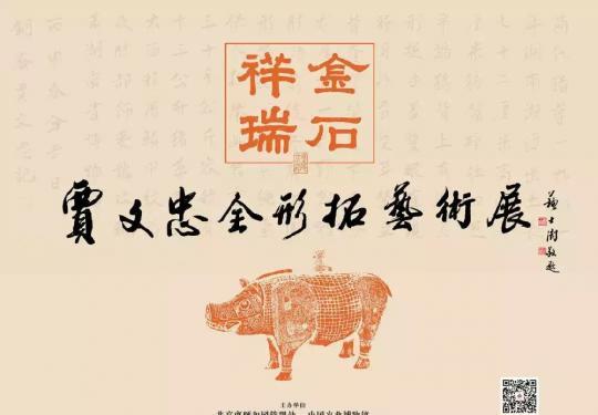 颐和园金石祥瑞-贾文忠全形拓艺术展时间、展品介绍、购票