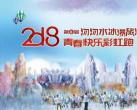 2018石家庄圣诞节去哪儿玩?
