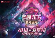 2019东方卫视跨年演唱会播出时间、嘉宾阵容
