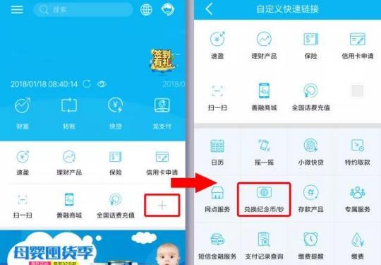北京2019猪年贺岁纪念币预约时间入口及预约网点